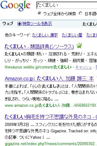 「たくましい」と普通に検索