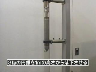 耐貫通性能試験の装置1