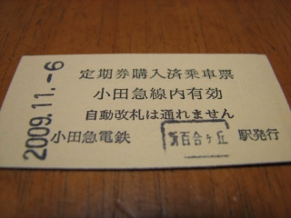 定期券購入済み乗車票(表)