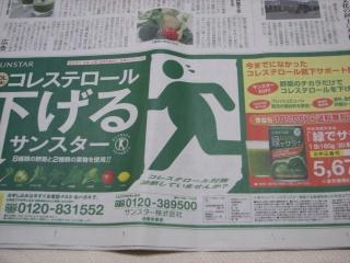 肥満気味のピクトさん(サンスターの新聞広告)