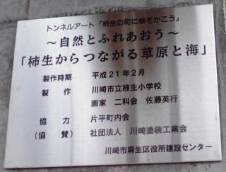 柿生のトンネルアートの説明書き