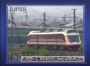 長野電鉄に払い下げられた小田急10000形ロマンスカー(タモリ倶楽部より)2