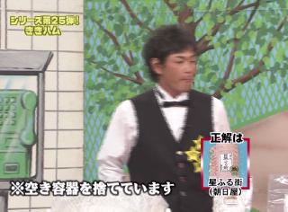 ガキの使いやあらへんで「賞金10万円争奪!ききハムー!!」より