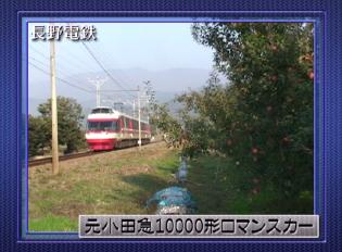 長野電鉄に払い下げられた小田急10000形ロマンスカー(タモリ倶楽部より)