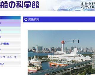 船の科学館公式ホームページ