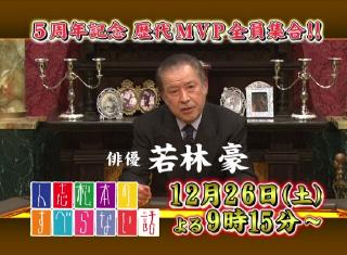すべらない話の番宣(2009年12月26日)