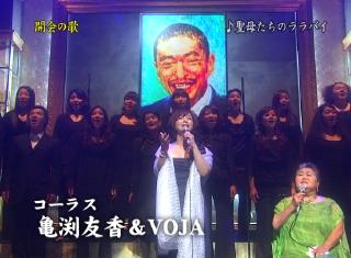 すべらない話の開会の歌「聖母たちのララバイ」岩崎宏美