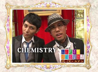 CHEMISTRYが「すべらな~い」と言っている