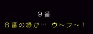 アタック25の字幕、児玉清の「ウ~フ~」