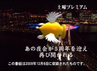 人志松本のすべらない話で出た「この番組は2009年12月6日に収録されたものです。」のテロップ
