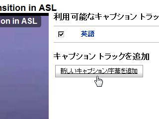 「新しいキャプション/字幕を追加」をクリック