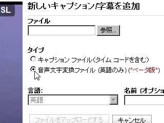 「音声文字変換ファイル」のラジオボタンを選択し、「参照」ボタンでファイルを選択して、「ファイルをアップロードする」ボタンでアップロード