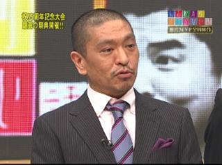 「MVPを決めていた記憶がない」という松本人志
