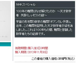 NHKオンデマンドでNHKスペシャルの料金は315円