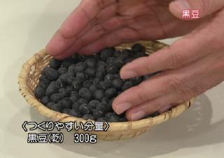 黒豆(乾) 300g