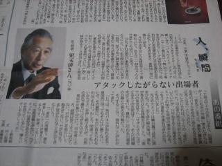 産経新聞2009年2月25日児玉清のインタビュー記事