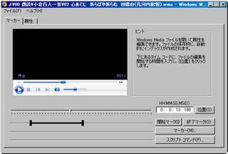WindowsMediaファイルエディタの操作画面