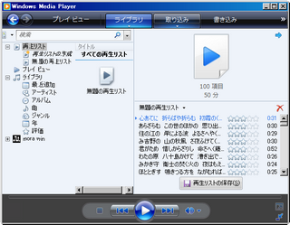 WindowsMediaPlayerで再生リストを作成する