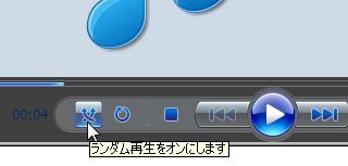 WindowsMediaPlayerでランダム再生をオンにする