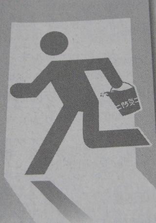 防災バケツを持って走るピクトさん