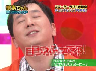 爆笑問題田中祐二によるオリジナルソング「おやすみスヌーピー」