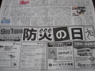 合同総合防災訓練の新聞広告