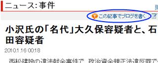 MSN産経ニュース「この記事でブログを書く」というアイコン