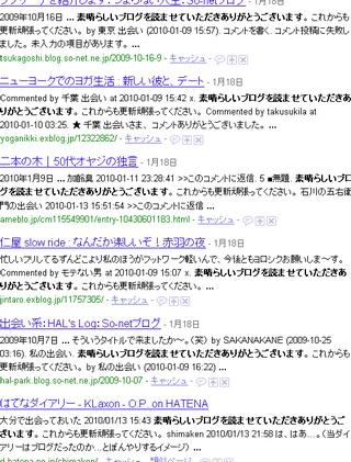 「素晴らしいブログを読ませていただきありがとうございます」の検索結果(google)