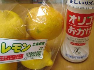 広島県産レモンとオリゴのおかげ