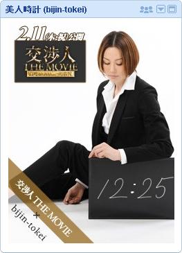 映画「交渉人」と美人時計のタイアップ(米倉涼子)