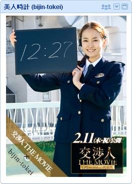 映画「交渉人」と美人時計のタイアップ(永池南津子)