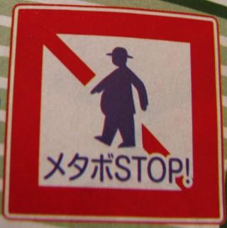 歩行者横断禁止の標識のパロディ