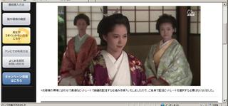 NHKオンデマンドの動画を視聴