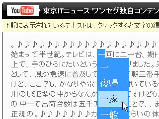 もじもじTVのテキスト編集画面