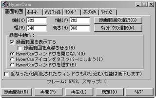 キャプチャ範囲を数値指定できる(Hypercam)