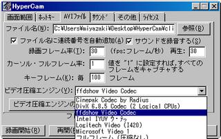 圧縮するコーデックが選択できる(HyperCam)