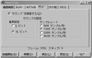 HyperCamの音声設定は16ビットに