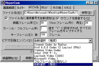 HyperCamの圧縮コーデック指定