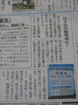 尻手黒川線と世田谷町田線の開通が延期されたという記事(マイタウン21)