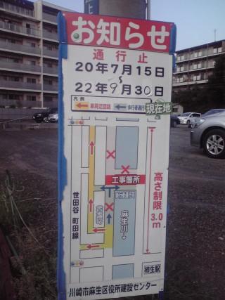 尻手黒川線と世田谷町田線の工事看板