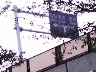 左折方向が町田と黒川、右折方向が登戸_