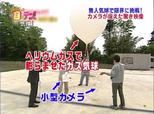 ヘリウム気球(明星電気)