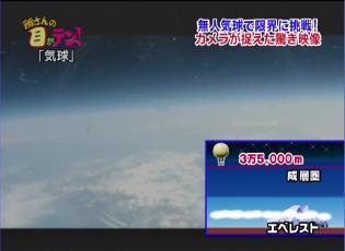 高度3万5000メートルまで上がったヘリウム気球の映像