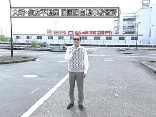 タモリ倶楽部が大崎の国際自動車教習所跡地でロケ