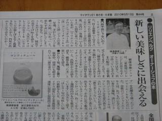 マイタウン21 あさお・たま版 2010年5月13日 第44号