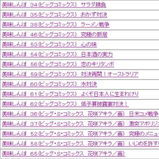 川崎市立図書館が所蔵する「美味しんぼ」を検索