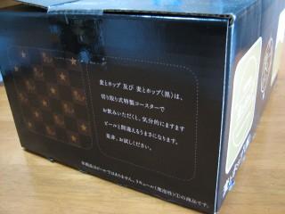 特製コースターとは箱のこと?