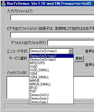 BonTsDemuxのエンコード方式選択