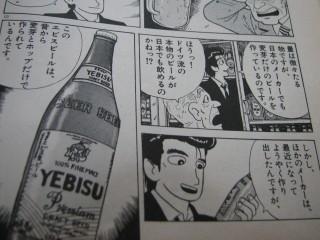 美味しんぼ16巻「このエビスビールは、昔から麦芽とホップだけで作られているんです。」