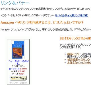 アマゾンアソシエイト用のリンクを作成する画面